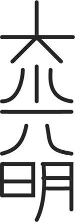 Simbolul Maestru